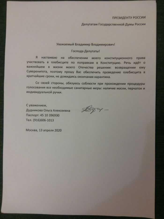подписанное обращение Дудниковой О.А.