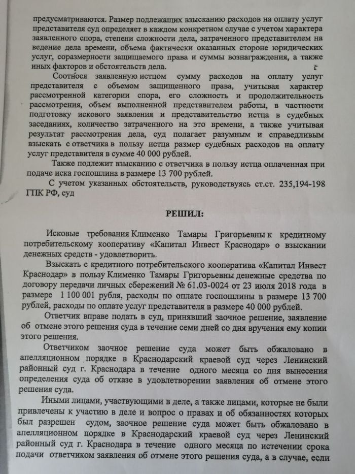 5 страница Решения суда
