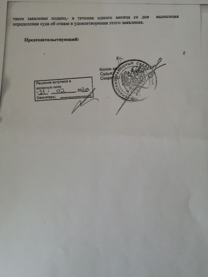 6 страница Решения суда