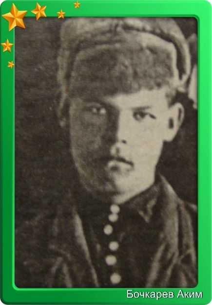 Бочкарев Аким Прокопьевич(Прокофьевич) 1924 г