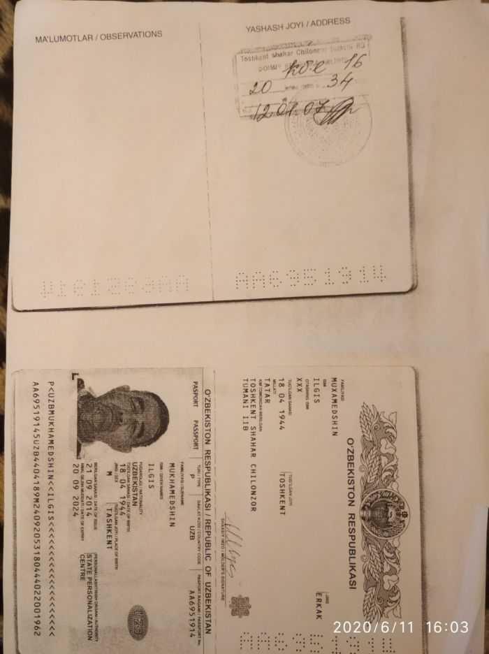 На фото изображена первая страница паспорта моего отца
