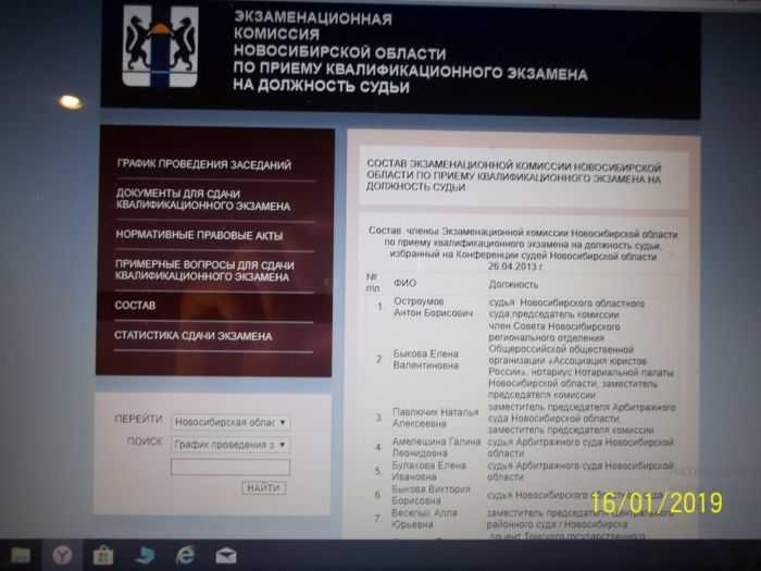 Состав квалификационной комиссии НСО по приёму экзамена на должность судьи