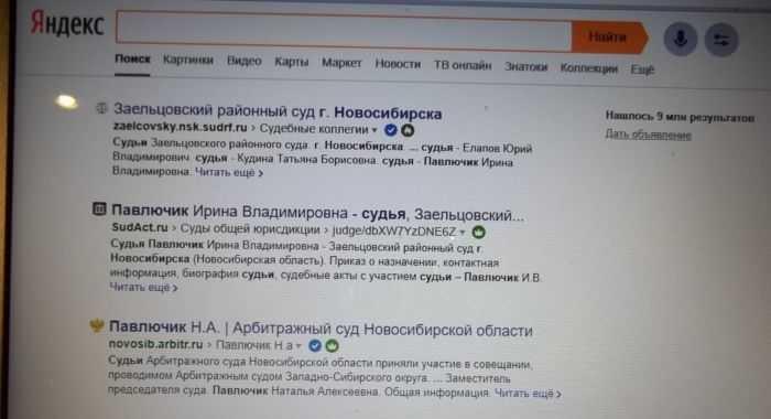 Коррумпированный Судейский семейный клан Новосибирска, семьи Павлючик.