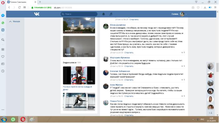 Комментарии Рыбинцев, которые выдели сюжет с Ярославского канала о нашей борьбе за свою квартиру