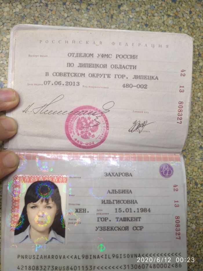 паспорт дочери, доказывающий гражданство РФ