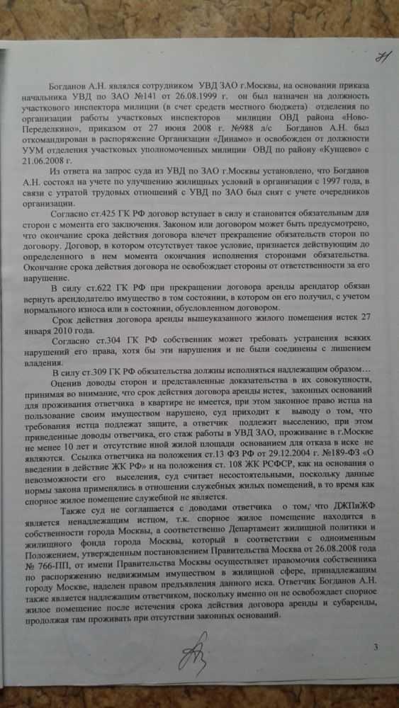 Решение Перовского райсуда г.Москвы