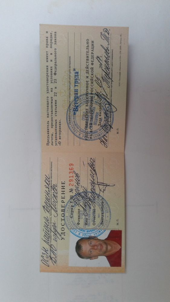 Копии удостоверений-ветеран труда и пенсионное