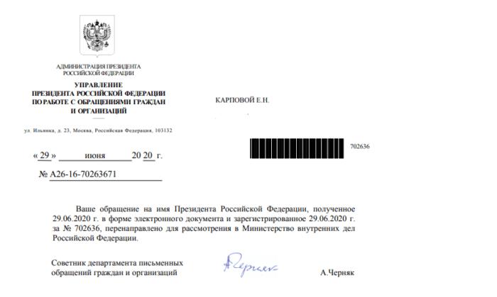 Ответ на электронное обращение к президенту РФ Путину В.В.
