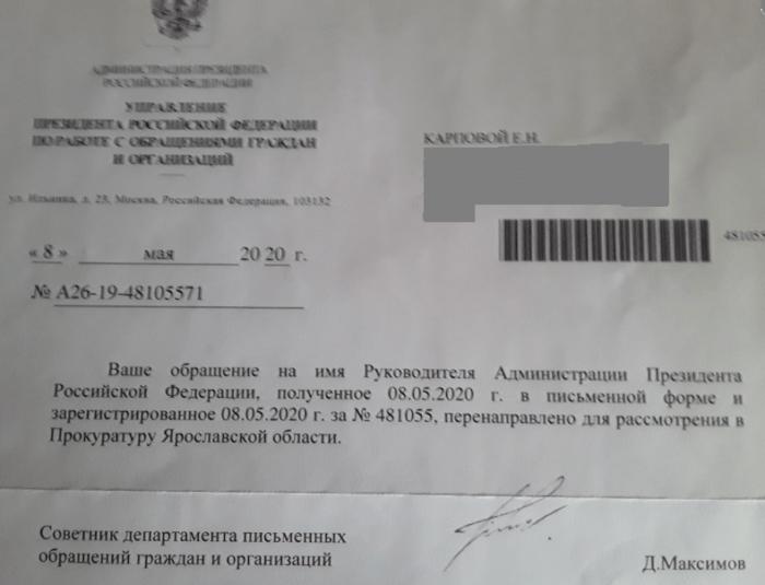 Ответ на обращение в Администрацию президента РФ