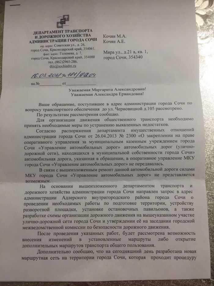 Ответ департамента транспорта г. Сочи на заявление граждан о выделении им автобуса