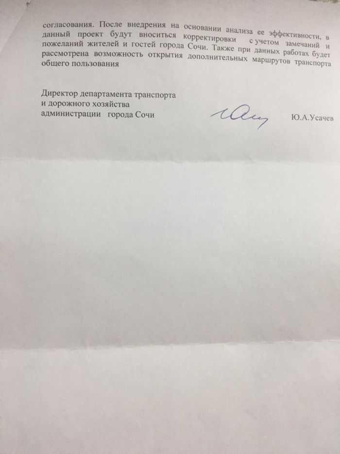 окончание ответа департамента транспорта г. Сочи.