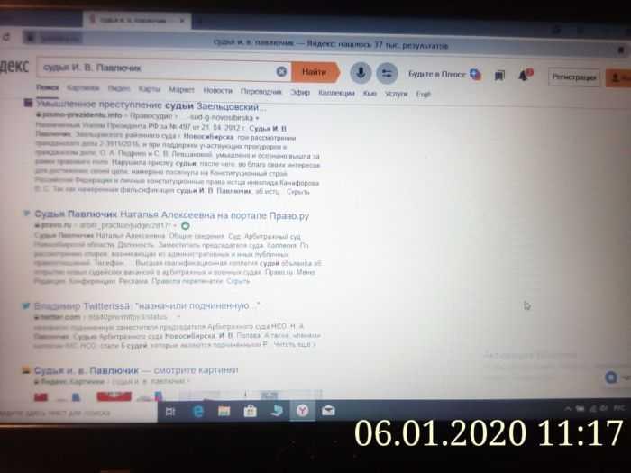 ссылка на статью истца инвалида об умышленном преступлении судьи И. В. Павлючик