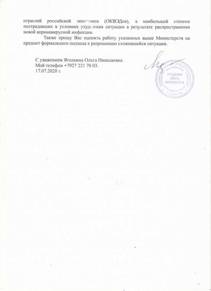 обращение к президенту в печатном формате