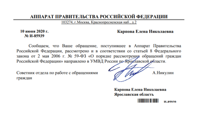 Ответ на обращение в правительство РФ