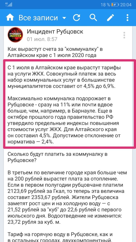 информация о повышении тарифов ЖКХ на 11%