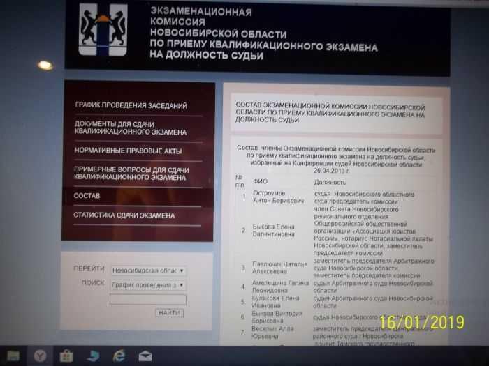 Члены квалификационной комиссии НСО по приёму экзамена на должность судьи НСО