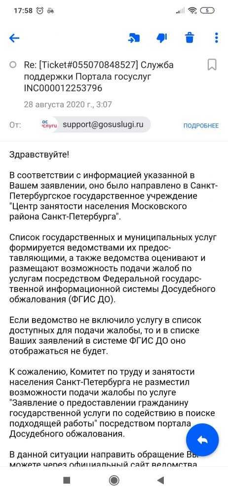 Ответ из госуслуг. Далее выяснилось. Что во Фрунзенский отправили.