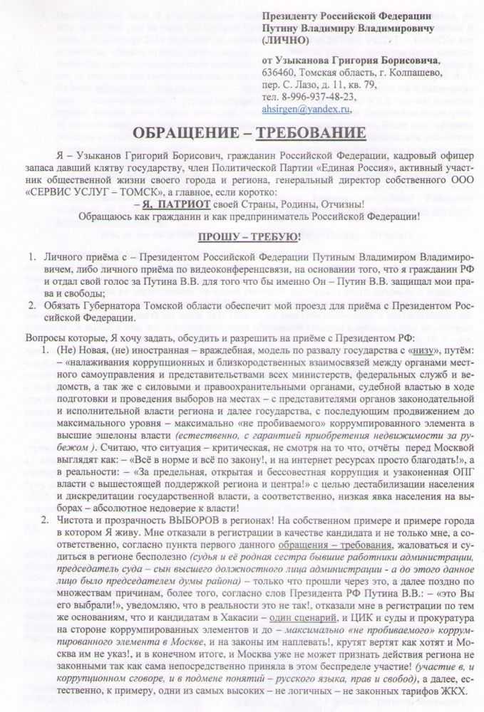 страница № 1 Обращения - требования