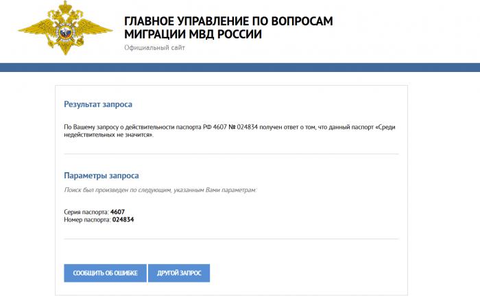 скриншот проверки паспорта