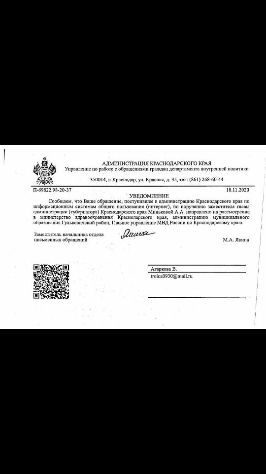 Последняя издевательская отписка из администрации края