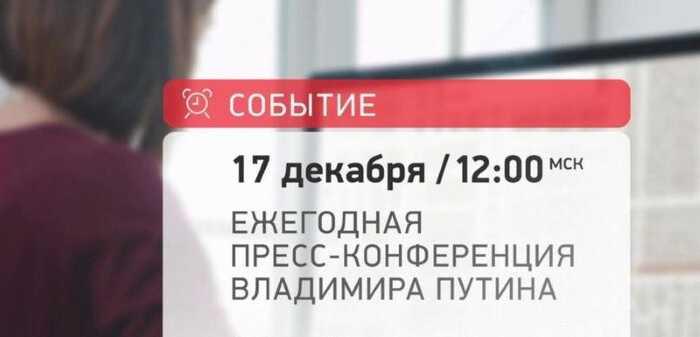дата проведения пресс конференции путина