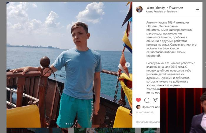 фото инстаграмма погибшего мальчика, выложила фото и письмо его мама