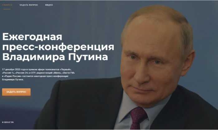 Пресс конференция Владимира Путина в 2020 году