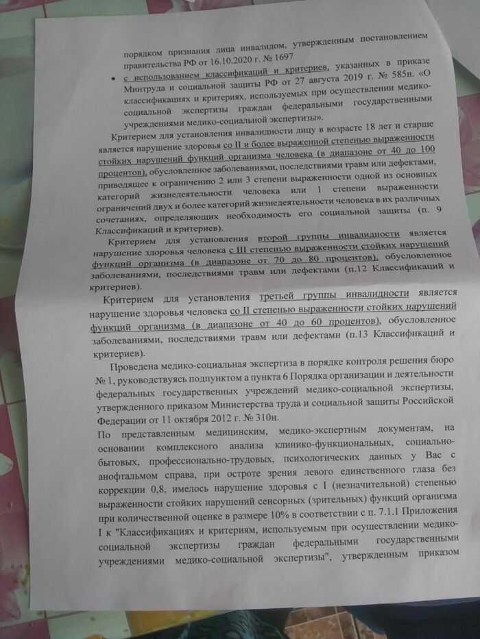 Документ отказа