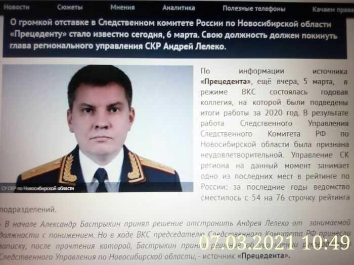 Руководитель СУ СК по НСО, генерал-майор Лелеко