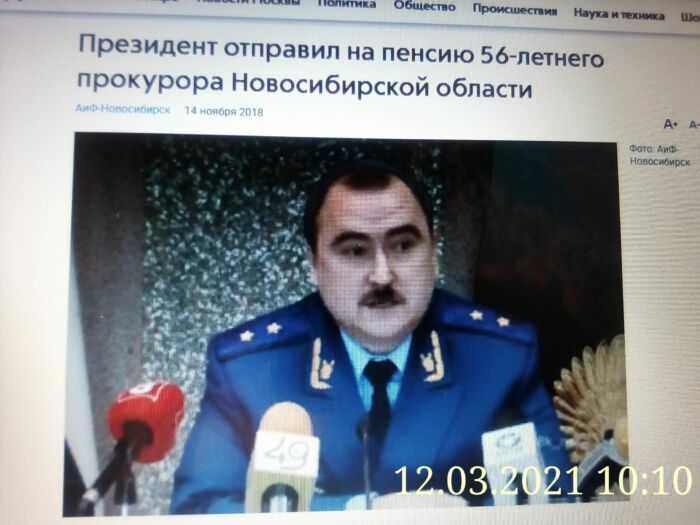 Бывший прокурор Новосибирской области, Владимир Филеев