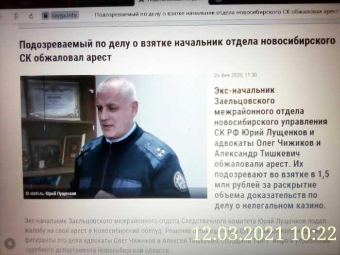 Бывший руководитель МСО Заельцовского района Новосибирска, п-к Лущенков