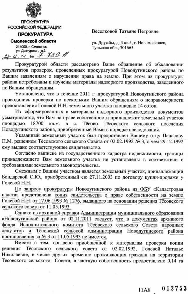 Ответ прокурора Медникова о том , что прокуроры обнаружили свидетельтво Гр. Г. по постановлению от11.05.1993№3.