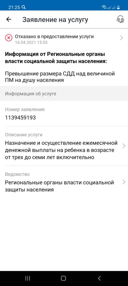 Скрин фото, информация об отказе