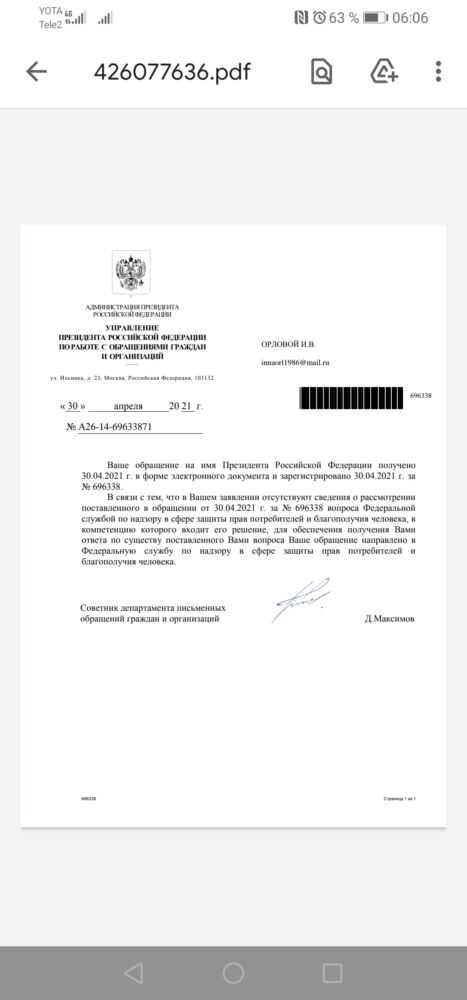 Ответ на обращение от 30.04.2021 г.