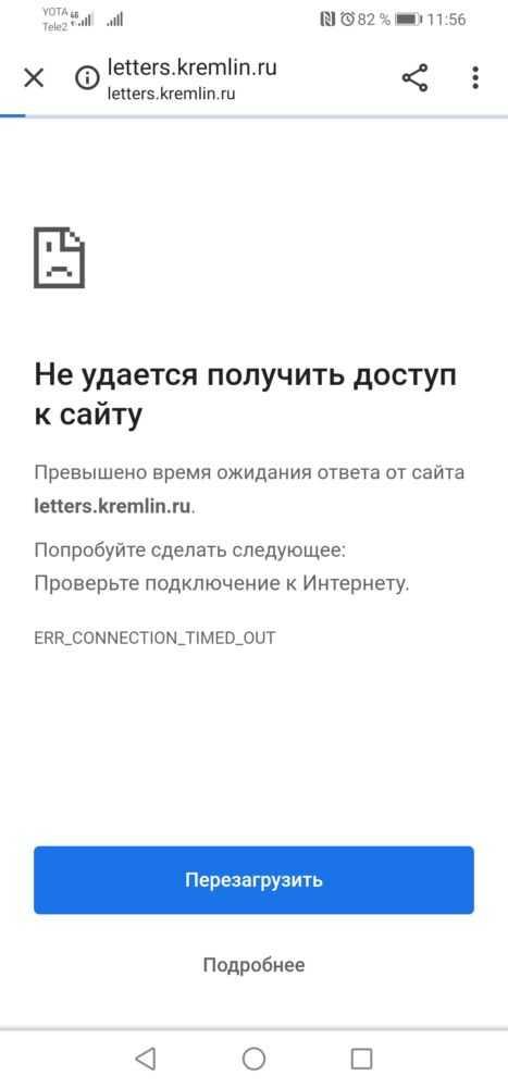 Скриншот официального сайта Кремля